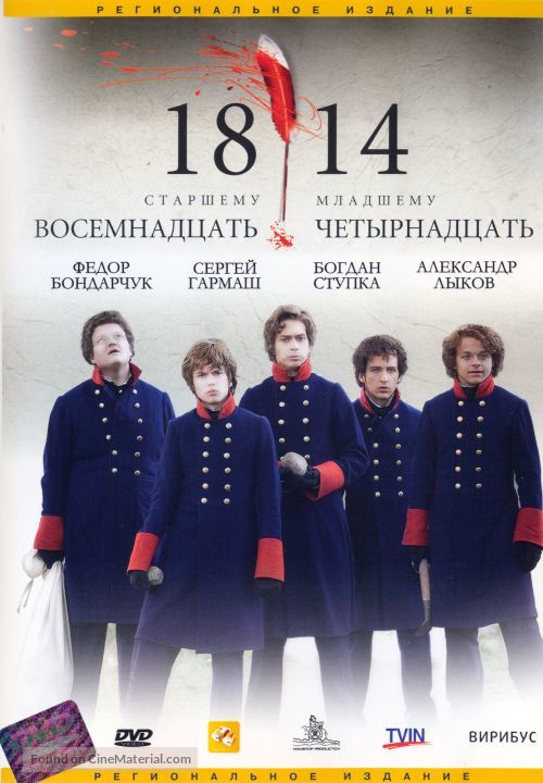 1814 - Russian Movie Cover