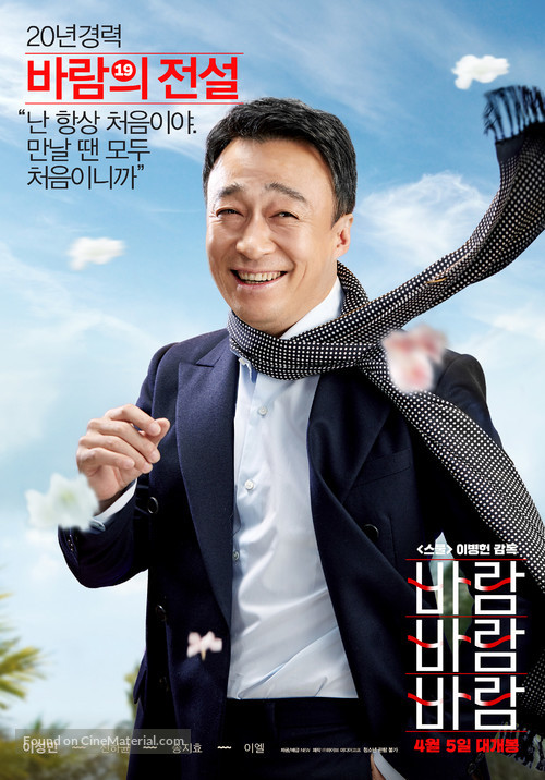 What a Man Wants - South Korean Movie Poster