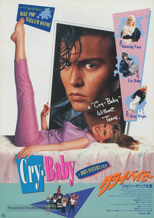 Cry-Baby - Japanese Movie Poster