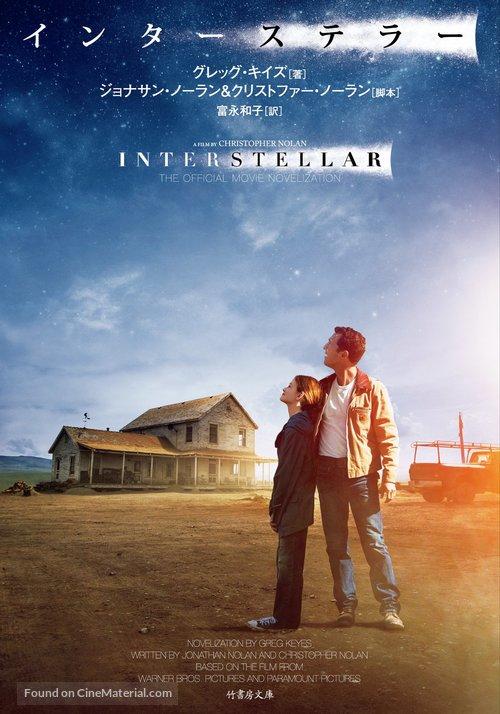Interstellar - Japanese Movie Poster