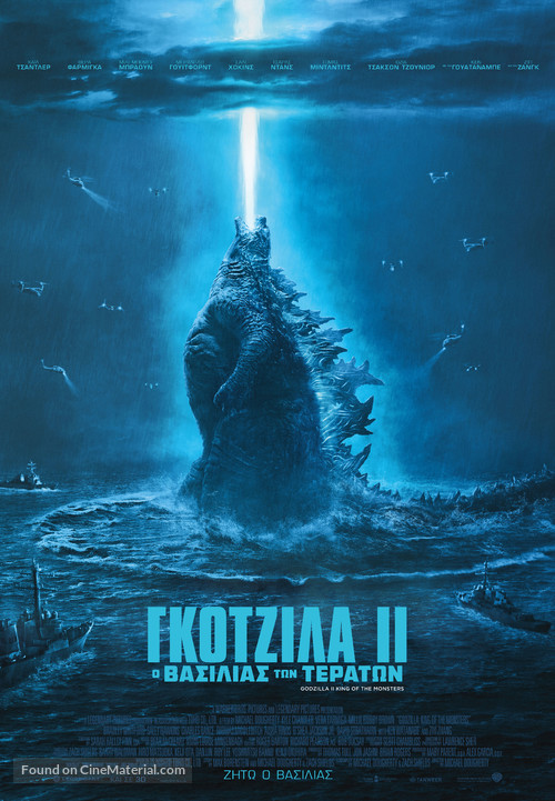 Godzilla: King of the Monsters - Greek Movie Poster