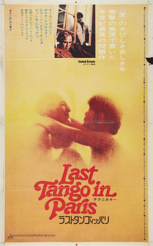 Ultimo tango a Parigi - Japanese Movie Poster