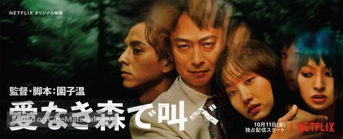 Ai-naki Mori de Sakebe - Japanese Movie Poster