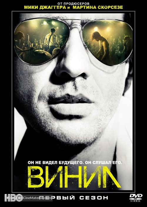 """Vinyl"" - Russian DVD movie cover"