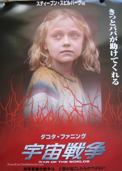 War of the Worlds - Japanese Movie Poster