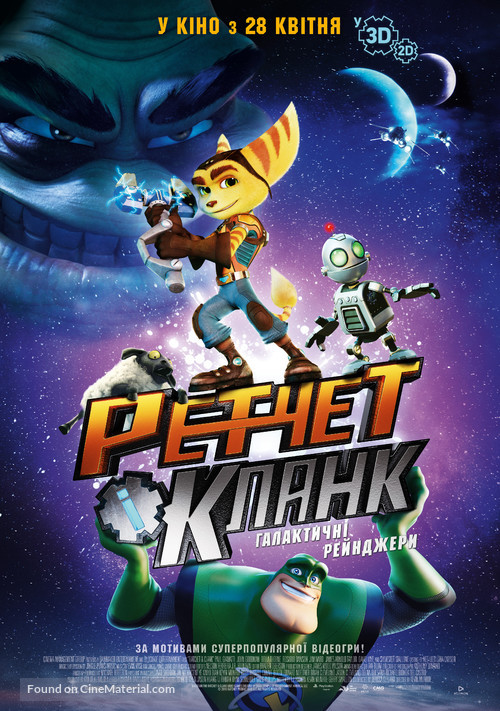 Ratchet and Clank - Ukrainian Movie Poster
