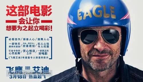 Eddie the Eagle - Chinese Movie Poster