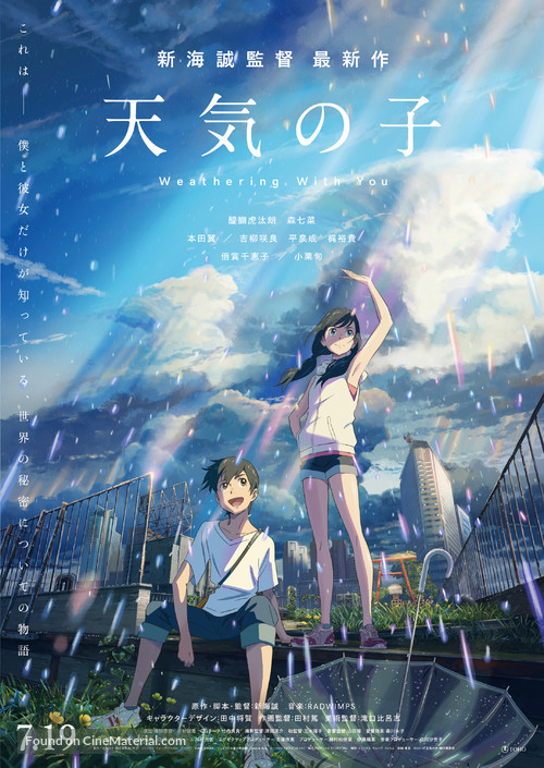 Weathering with You - Japanese Movie Poster