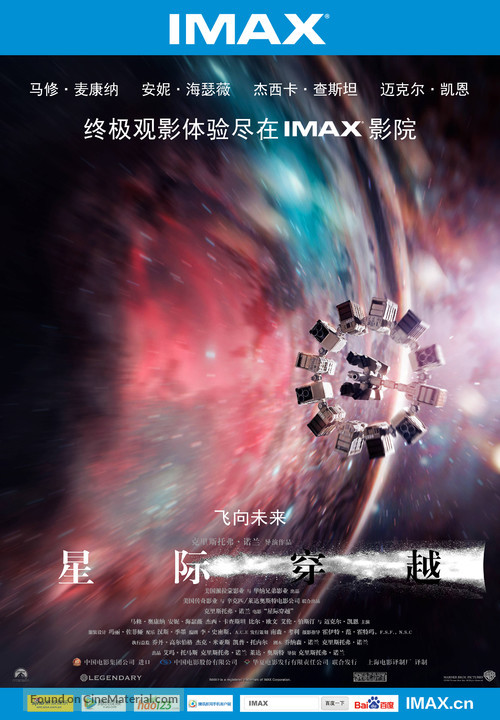 Interstellar - Chinese Movie Poster
