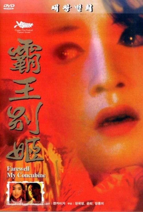 homosexuality in the novel farewell my concubine by leslie cheung Reconstruction vol 16, no 2 (2016): farewell my concubine: a queer film between director chen kaige's conception of the story and that of leslie cheung, the.