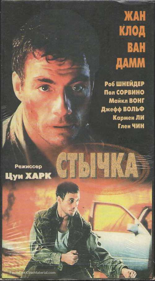 Knock Off - Russian Movie Cover