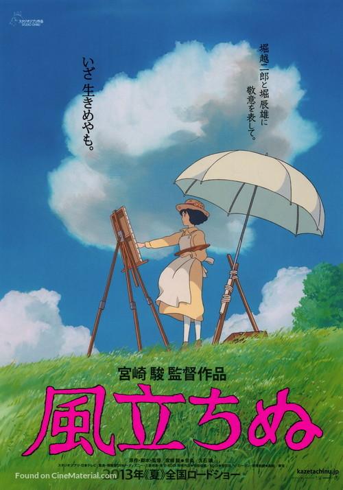Kaze tachinu - Japanese Movie Poster