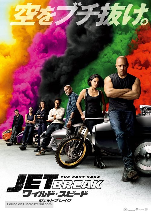 Fast & Furious 9 - Japanese Movie Poster