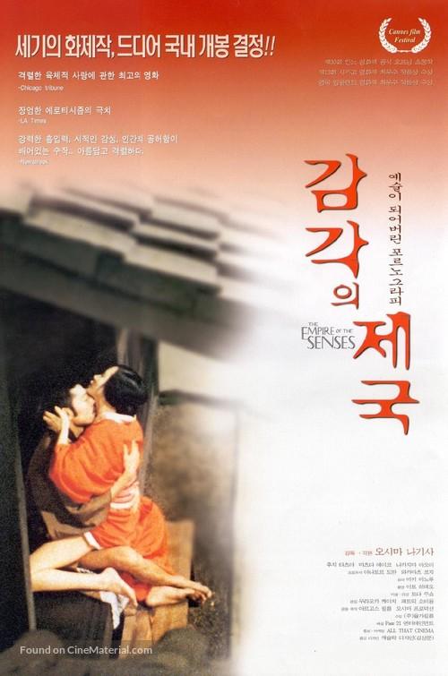 Ai no corrida - South Korean Movie Poster
