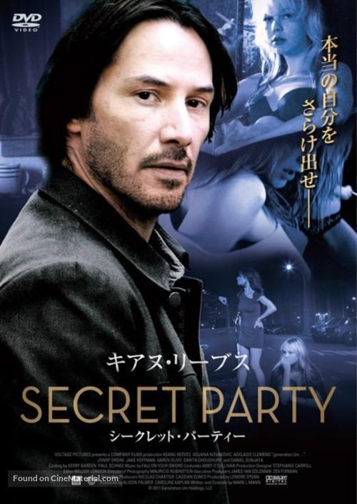 Generation Um... - Japanese DVD movie cover