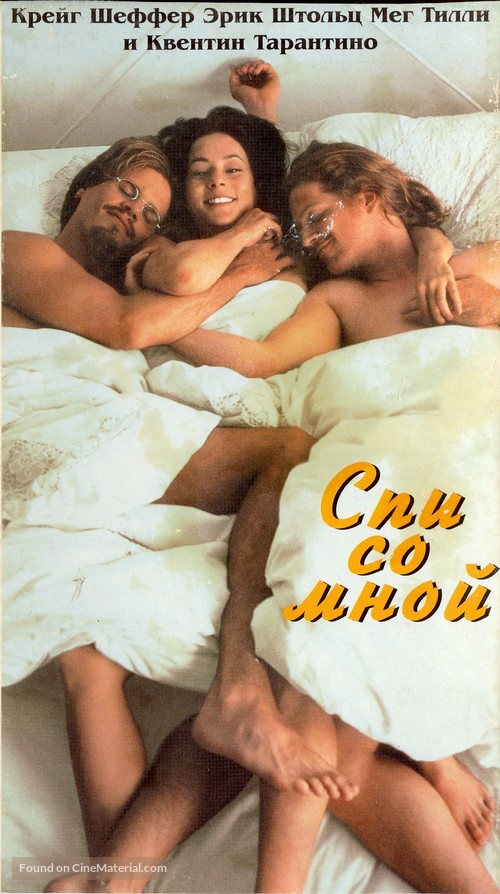 Sleep with Me - Russian Movie Cover