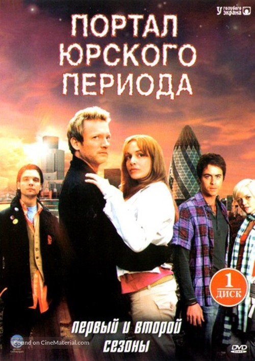 """Primeval"" - Russian DVD movie cover"