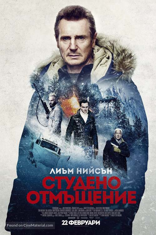 Cold Pursuit - Bulgarian Movie Poster