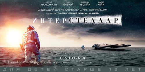 Interstellar - Russian Movie Poster