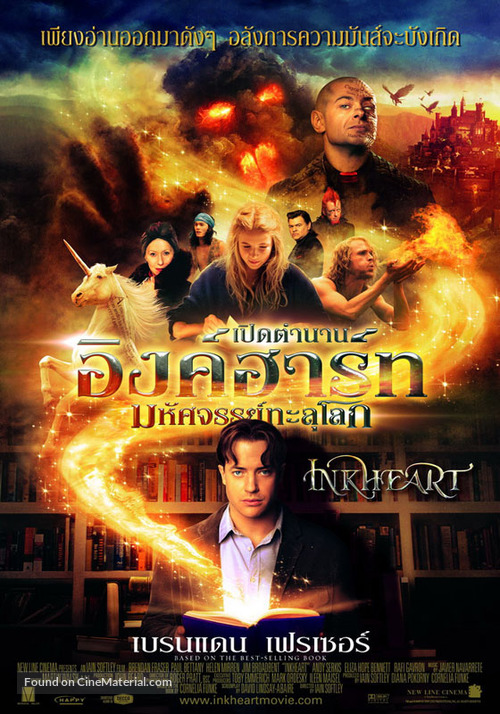 Inkheart - Thai Movie Poster