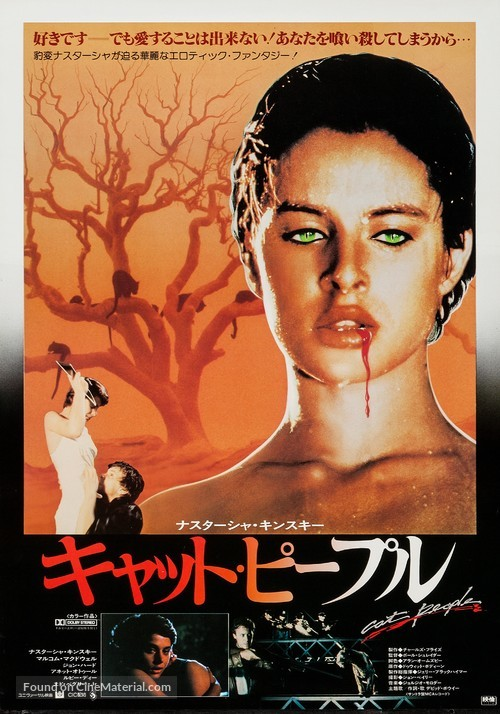 Cat People - Japanese Movie Poster
