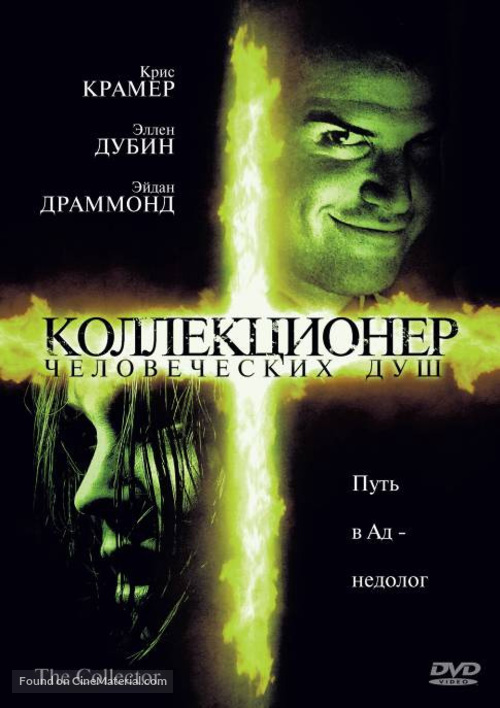"""The Collector"" - Russian Movie Cover"