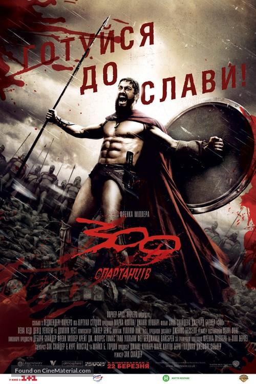300 - Ukrainian Movie Poster