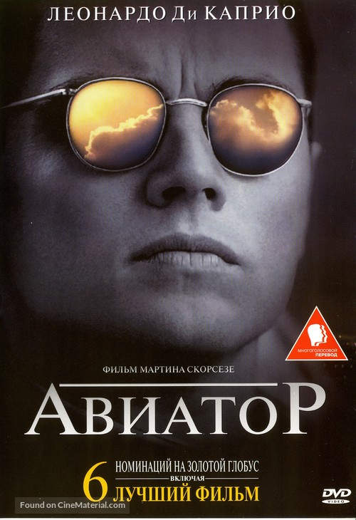 The Aviator - Russian Movie Cover