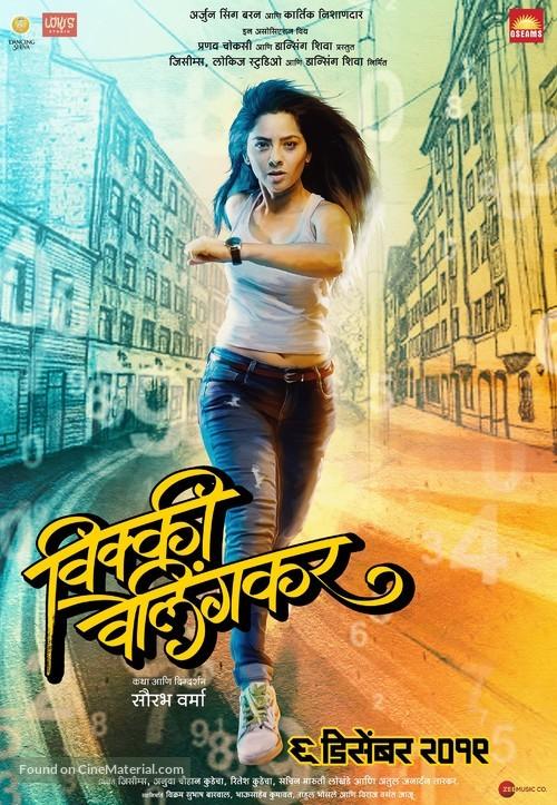 Vicky Velingkar - Indian Movie Poster