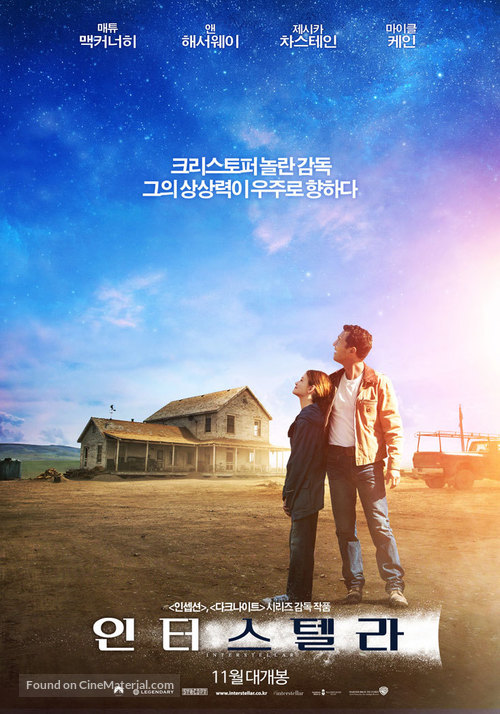 Interstellar - South Korean Movie Poster