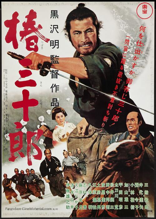 Tsubaki Sanjûrô - Japanese Movie Poster