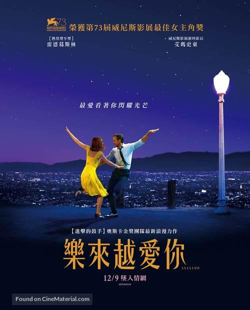 La La Land - Taiwanese Movie Poster
