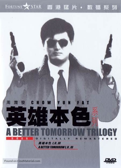 Ying hung boon sik - Chinese DVD cover
