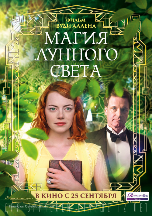 Magic in the Moonlight - Russian Movie Poster