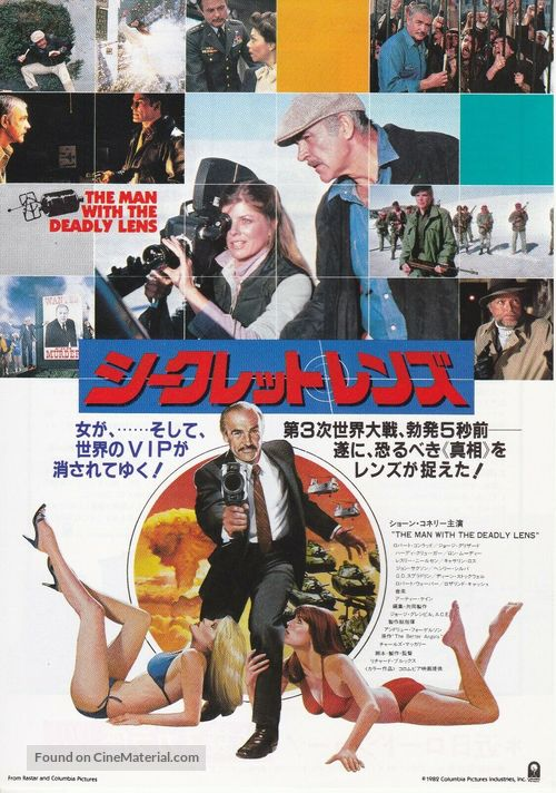 Wrong Is Right - Japanese Movie Poster