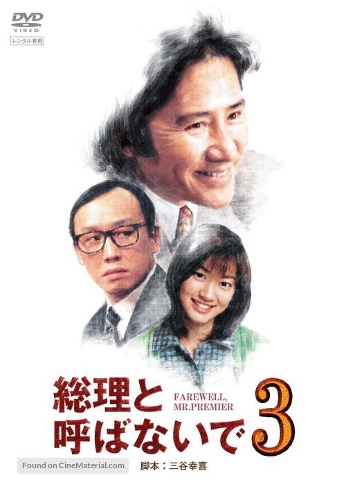 """Sôri to yobanai de"" - Japanese Movie Cover"