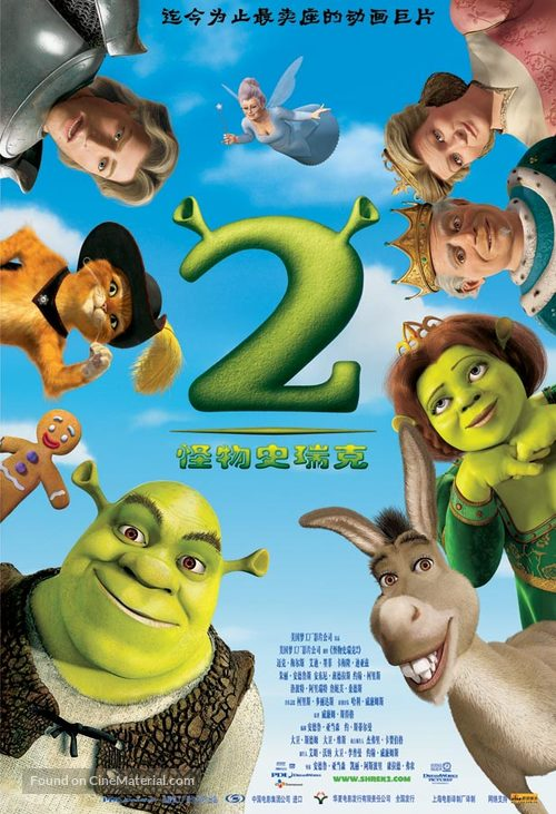 Shrek 2 - Hong Kong Movie Poster