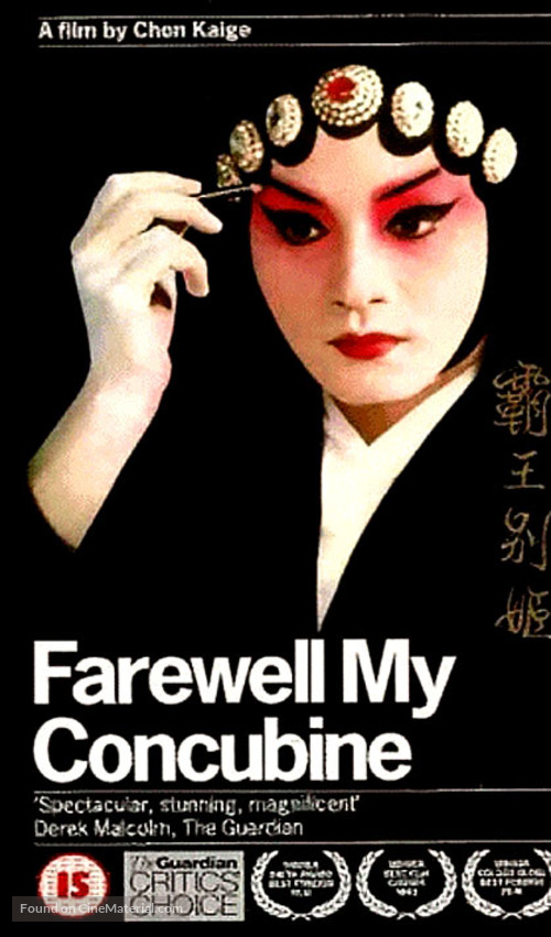 Ba wang bie ji - British VHS movie cover