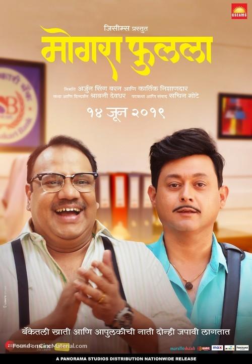Mogra Phulaalaa - Indian Movie Poster