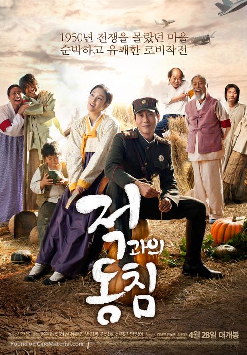 Jeok Gwa Eui Dong Chim In Love And War 2011 South Korean Movie