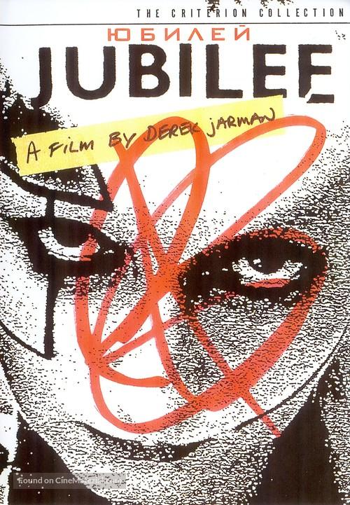 Jubilee - Russian DVD movie cover