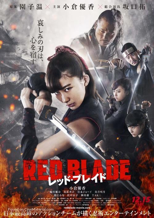 Reddo bureido - Japanese Movie Poster