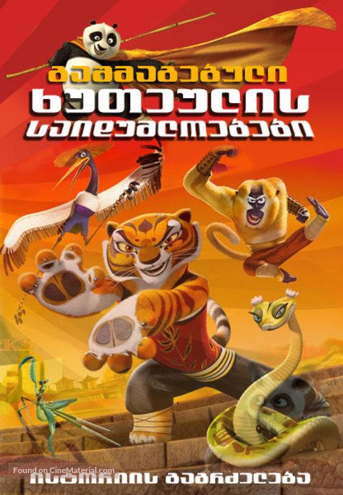 Kung Fu Panda: Secrets of the Furious Five - Georgian Movie Poster