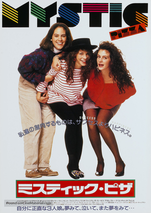 Mystic Pizza - Japanese Movie Poster