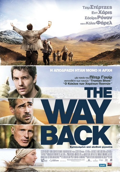 The Way Back - Greek Movie Poster