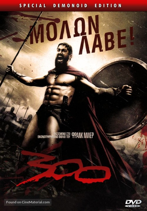 300 - Greek DVD movie cover