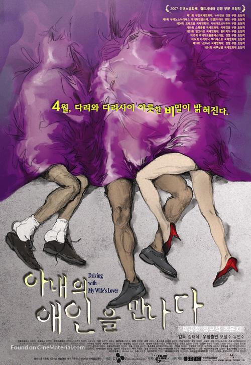 Ane-eui aein-eul mannada - South Korean Movie Poster