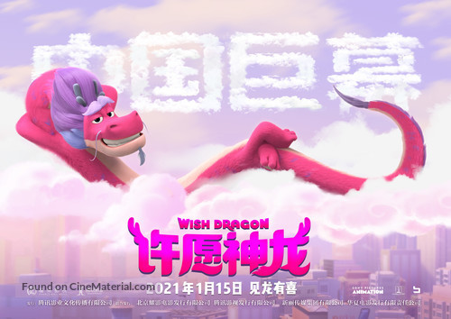 Wish Dragon - Chinese Movie Poster