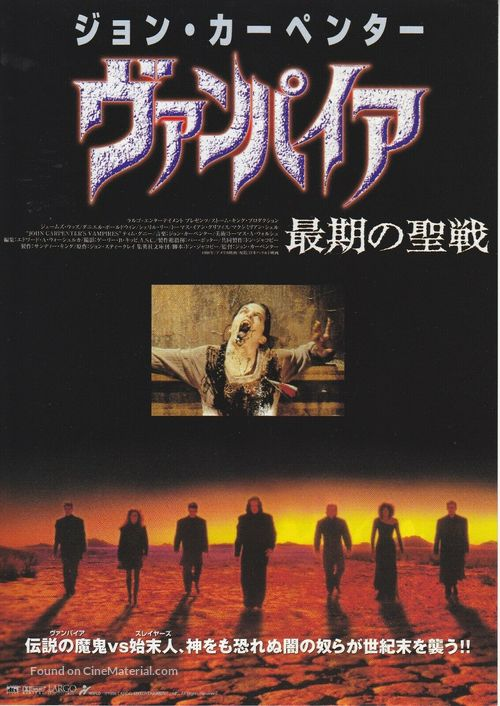 Vampires - Japanese Movie Poster