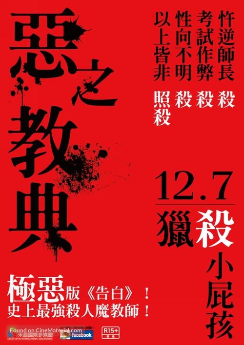 Aku no kyôten - Taiwanese Movie Poster